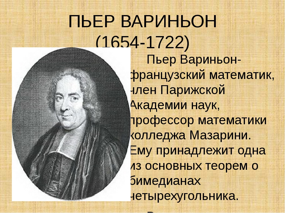 ПЬЕР ВАРИНЬОН (1654-1722) Пьер Вариньон- французский математик, член Парижско...