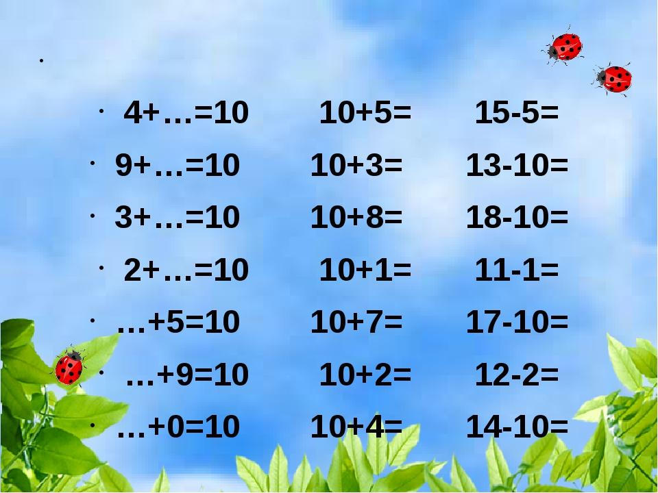 4+…=10 10+5= 15-5= 9+…=10 10+3= 13-10= 3+…=10 10+8= 18-10= 2+…=10 1...