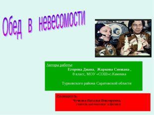 Авторы работы: Егорова Диана, Жаркова Снежана , 8 класс, МОУ «СОШ»с.Каменка Т