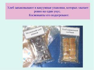 Хлеб запаковывают в вакуумные упаковки, которых хватает ровно на один укус. К