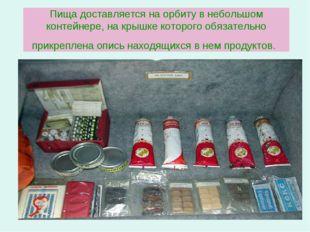 Пища доставляется на орбиту в небольшом контейнере, на крышке которого обязат