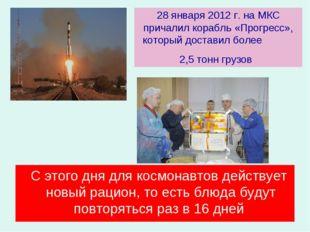 28 января 2012 г. на МКС причалил корабль «Прогресс», который доставил более
