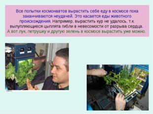 Все попытки космонавтов вырастить себе еду в космосе пока заканчиваются неуд