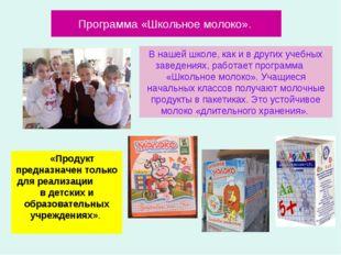 Программа «Школьное молоко». В нашей школе, как и в других учебных заведениях