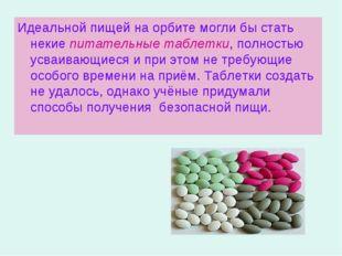 Идеальной пищей на орбите могли бы стать некие питательные таблетки, полность