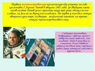 Первым гомогенизированную космическую еду испытал на себе космонавт-2 Герман
