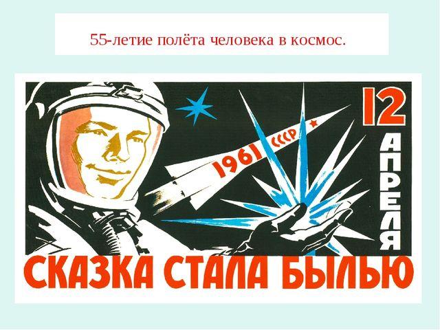 55-летие полёта человека в космос.