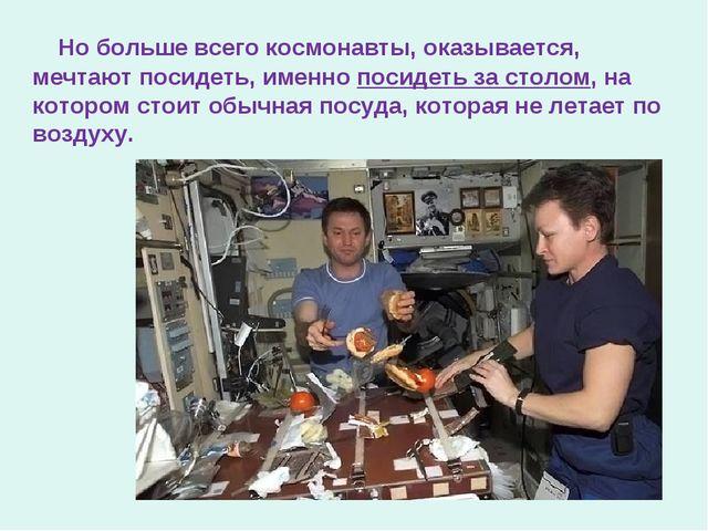 Но больше всего космонавты, оказывается, мечтают посидеть, именно посидеть з...