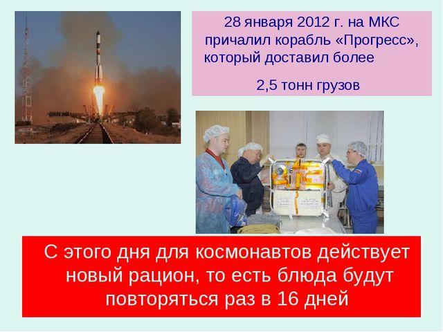 28 января 2012 г. на МКС причалил корабль «Прогресс», который доставил более...
