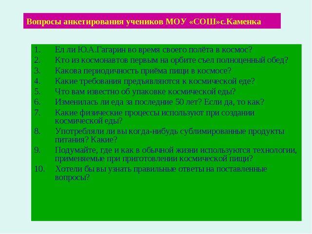 Вопросы анкетирования учеников МОУ «СОШ»с.Каменка Ел ли Ю.А.Гагарин во время...