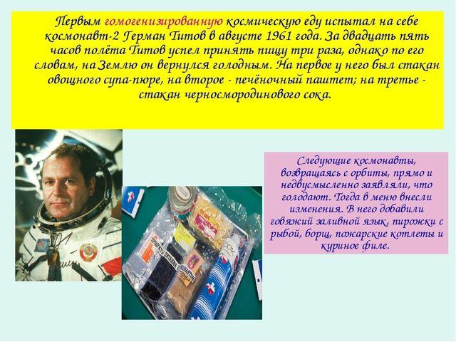 Первым гомогенизированную космическую еду испытал на себе космонавт-2 Герман...