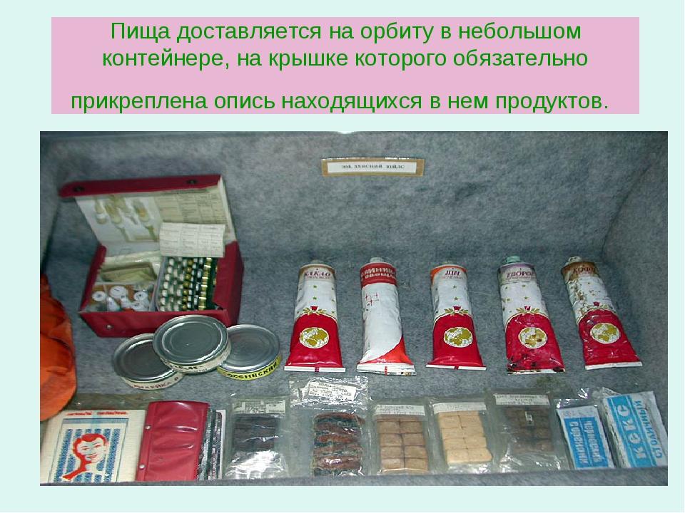 Пища доставляется на орбиту в небольшом контейнере, на крышке которого обязат...