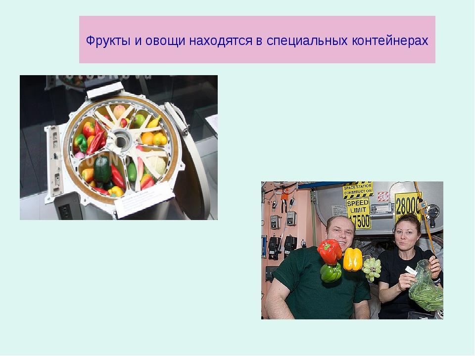 Фрукты и овощи находятся в специальных контейнерах