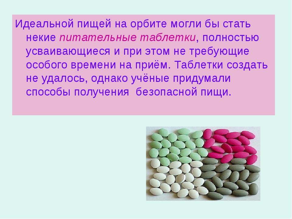 Идеальной пищей на орбите могли бы стать некие питательные таблетки, полность...