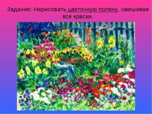 Задание: Нарисовать цветочную поляну, смешивая все краски.