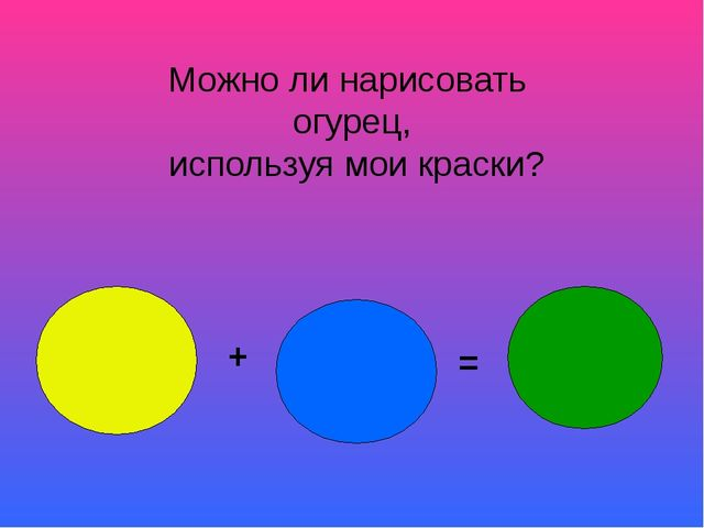+ = Можно ли нарисовать огурец, используя мои краски?