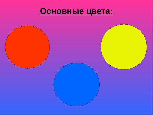 Основные цвета: