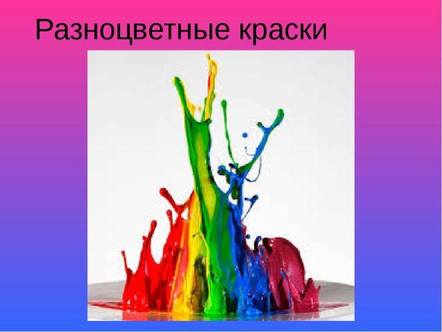 Разноцветные краски