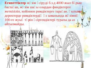 Египеттіктержүзім өсіруді б.з.д 4000 жыл бұрын бастаған, жүзім шағы олардан