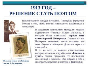1913 ГОД – РЕШЕНИЕ СТАТЬ ПОЭТОМ В созданном несколькими молодыми людьми издат