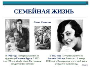 СЕМЕЙНАЯ ЖИЗНЬ В 1922 году Пастернак женится на художнице Евгении Лурье. В 19