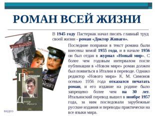 РОМАН ВСЕЙ ЖИЗНИ В 1945 году Пастернак начал писать главный труд своей жизни