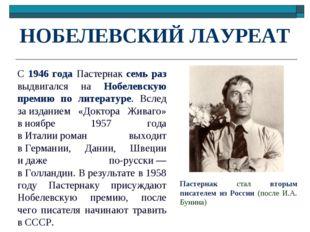 НОБЕЛЕВСКИЙ ЛАУРЕАТ Пастернак стал вторым писателем из России (после И.А. Бун