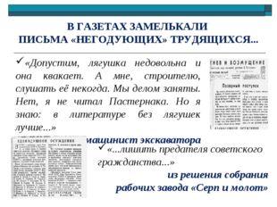 В ГАЗЕТАХ ЗАМЕЛЬКАЛИ ПИСЬМА «НЕГОДУЮЩИХ» ТРУДЯЩИХСЯ... «Допустим, лягушка нед