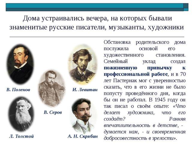 Дома устраивались вечера, на которых бывали знаменитые русские писатели, музы...