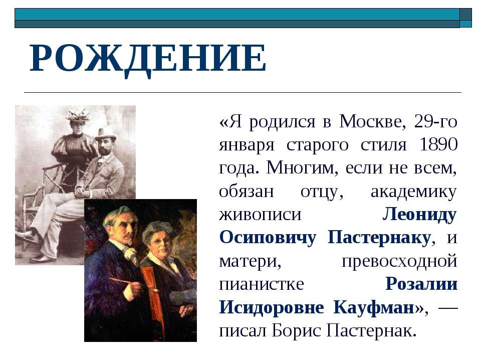 РОЖДЕНИЕ «Я родился в Москве, 29-го января старого стиля 1890 года. Многим, е...