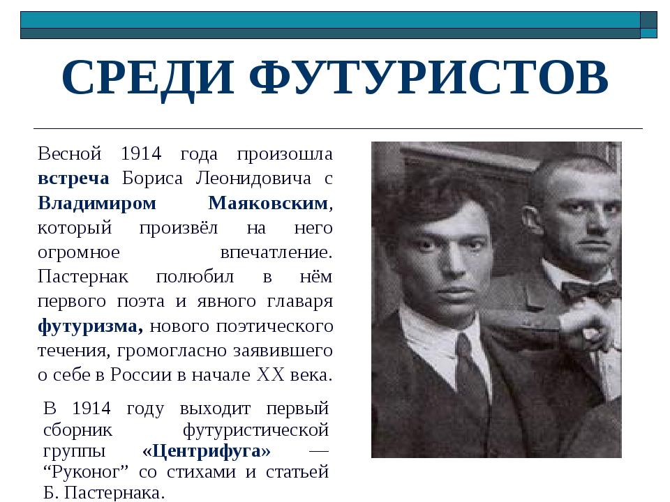 СРЕДИ ФУТУРИСТОВ Весной 1914 года произошла встреча Бориса Леонидовича с Влад...