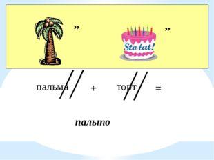 ,, ,, пальма + торт = пальто
