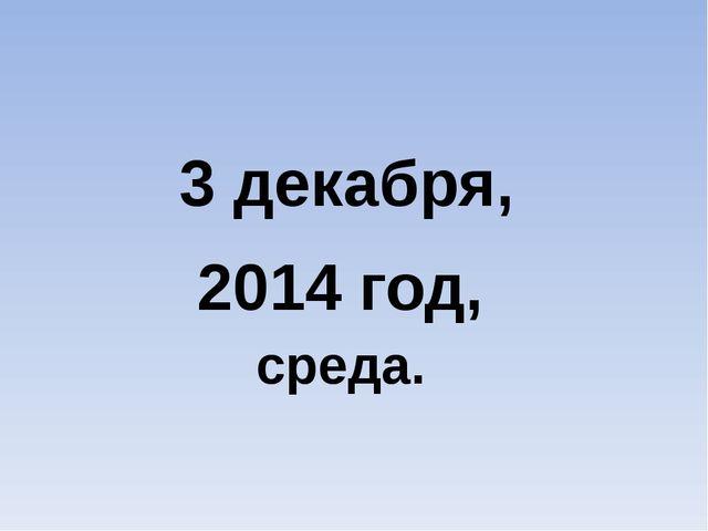 2014 год, 3 декабря, среда.