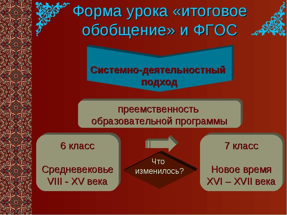 Форма урока «итоговое обобщение» и ФГОС Системно-деятельностный подход преемс...