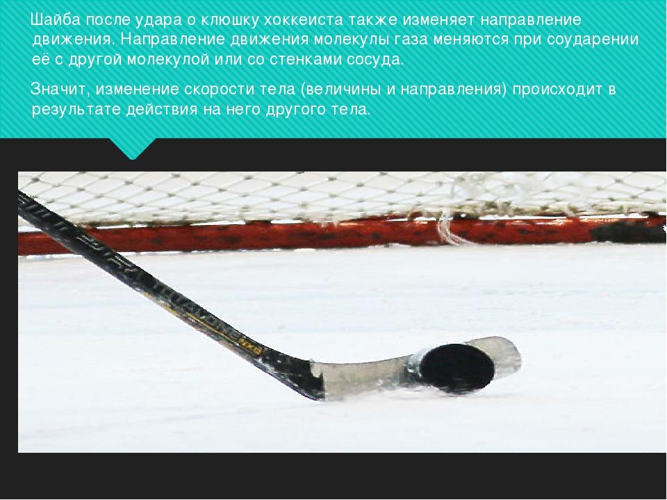 Шайба после удара о клюшку хоккеиста также изменяет направление движения. На...