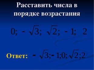 Расставить числа в порядке возрастания Ответ: