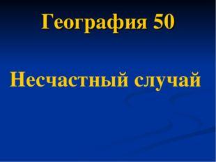 География 50 Несчастный случай