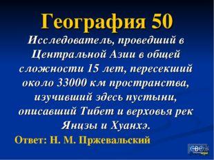 География 50 Исследователь, проведший в Центральной Азии в общей сложности 15