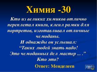 Химия -30 Кто из великих химиков отлично переплетал книги, клеил рамки для по