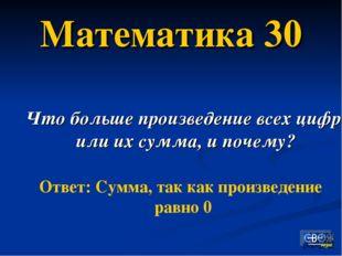 Математика 30 Что больше произведение всех цифр или их сумма, и почему? Ответ