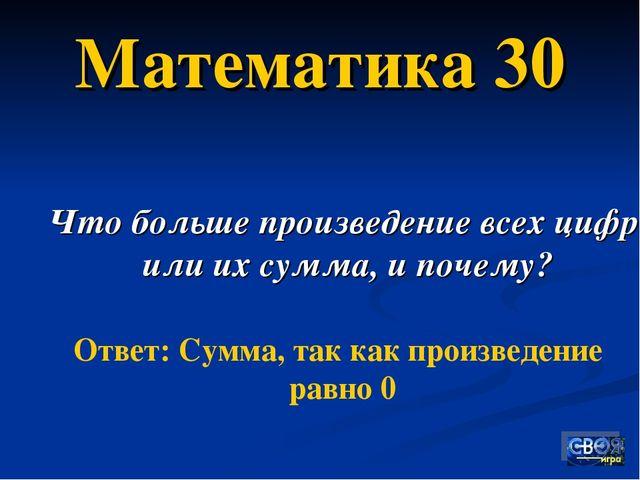 Математика 30 Что больше произведение всех цифр или их сумма, и почему? Ответ...