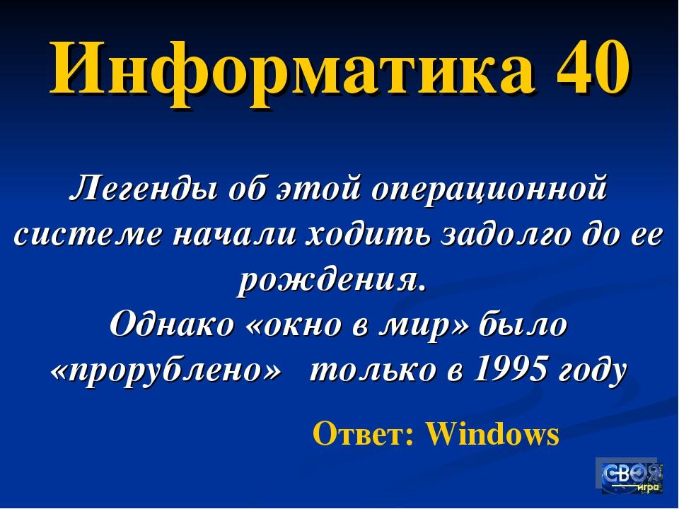 Информатика 40 Легенды об этой операционной системе начали ходить задолго до...