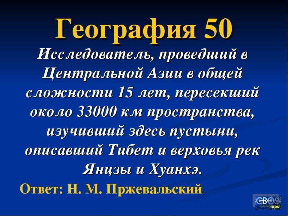 География 50 Исследователь, проведший в Центральной Азии в общей сложности 15...