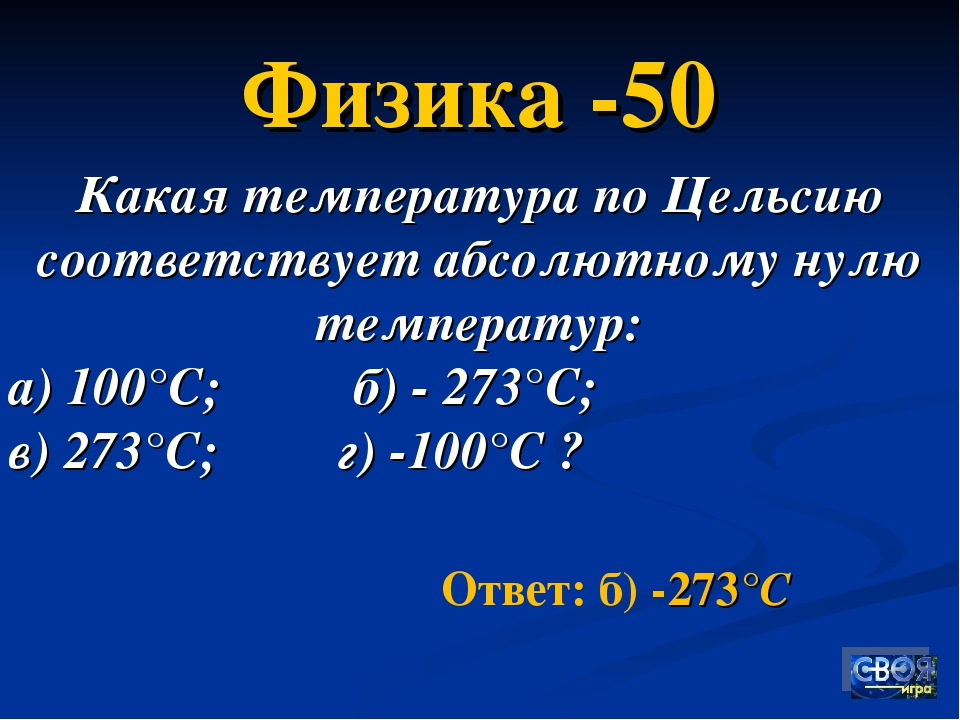 Ответ: б) -273°С Физика -50 Какая температура по Цельсию соответствует абсолю...
