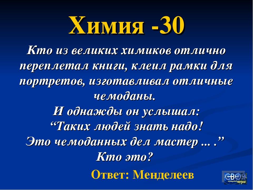 Химия -30 Кто из великих химиков отлично переплетал книги, клеил рамки для по...