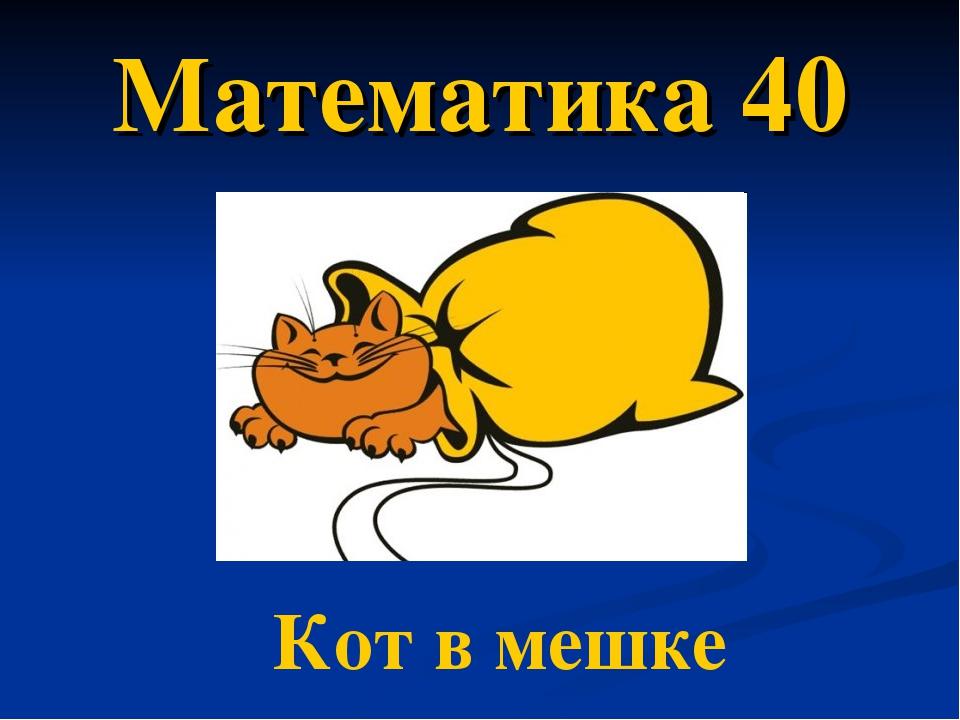 Математика 40 Кот в мешке