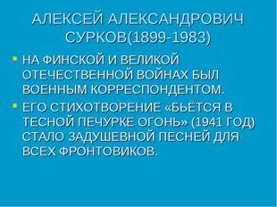 АЛЕКСЕЙ АЛЕКСАНДРОВИЧ СУРКОВ(1899-1983) НА ФИНСКОЙ И ВЕЛИКОЙ ОТЕЧЕСТВЕННОЙ ВО