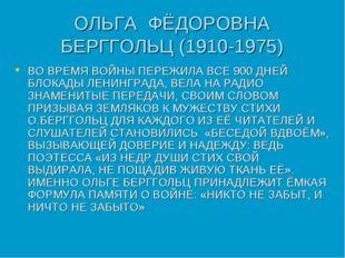 ОЛЬГА ФЁДОРОВНА БЕРГГОЛЬЦ (1910-1975) ВО ВРЕМЯ ВОЙНЫ ПЕРЕЖИЛА ВСЕ 900 ДНЕЙ БЛ