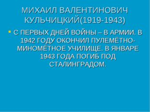 МИХАИЛ ВАЛЕНТИНОВИЧ КУЛЬЧИЦКИЙ(1919-1943) С ПЕРВЫХ ДНЕЙ ВОЙНЫ – В АРМИИ. В 19