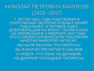 НИКОЛАЙ ПЕТРОВИЧ МАЙОРОВ (1919 -1942) ЛЕТОМ 1941 ГОДА УЧАСТВОВАЛ В СООРУЖЕНИИ